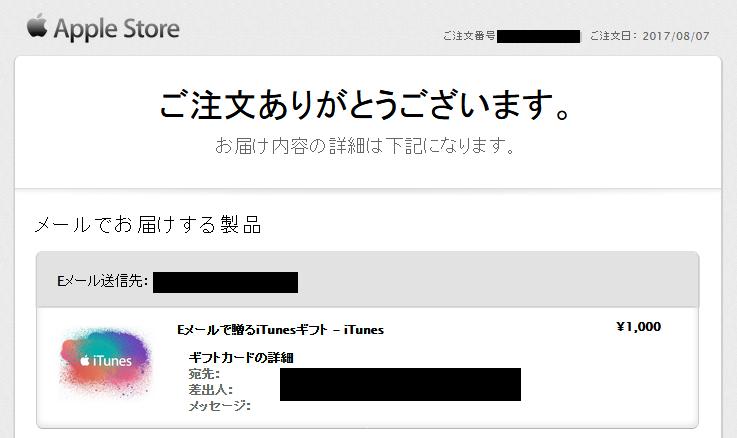 iTunesカード購入方法-7