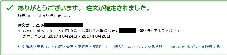 GooglePlayギフトカード購入手順7