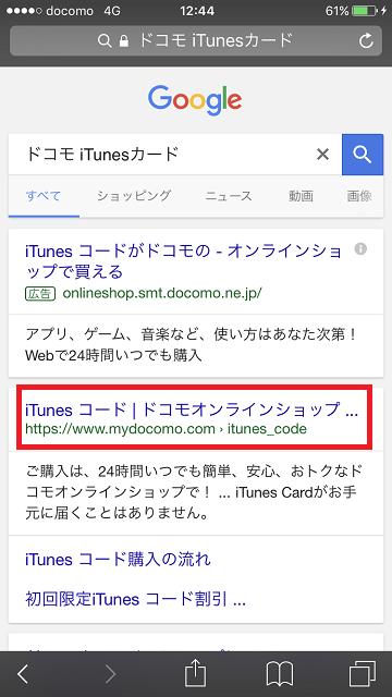 iTunesカード 購入手順 ドコモ-1