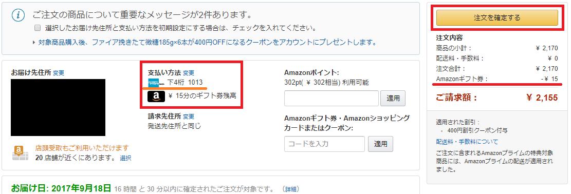 amazonギフト券 不足分 購入手順-3