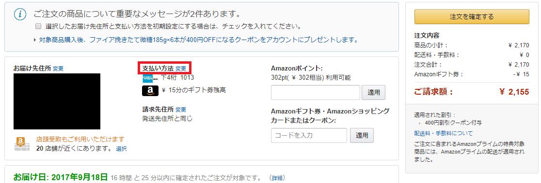amazonギフト券 不足分 購入手順-4