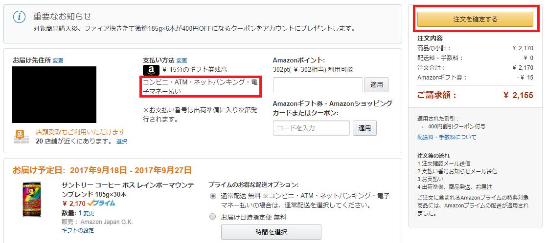 amazonギフト券 不足分 購入手順-6