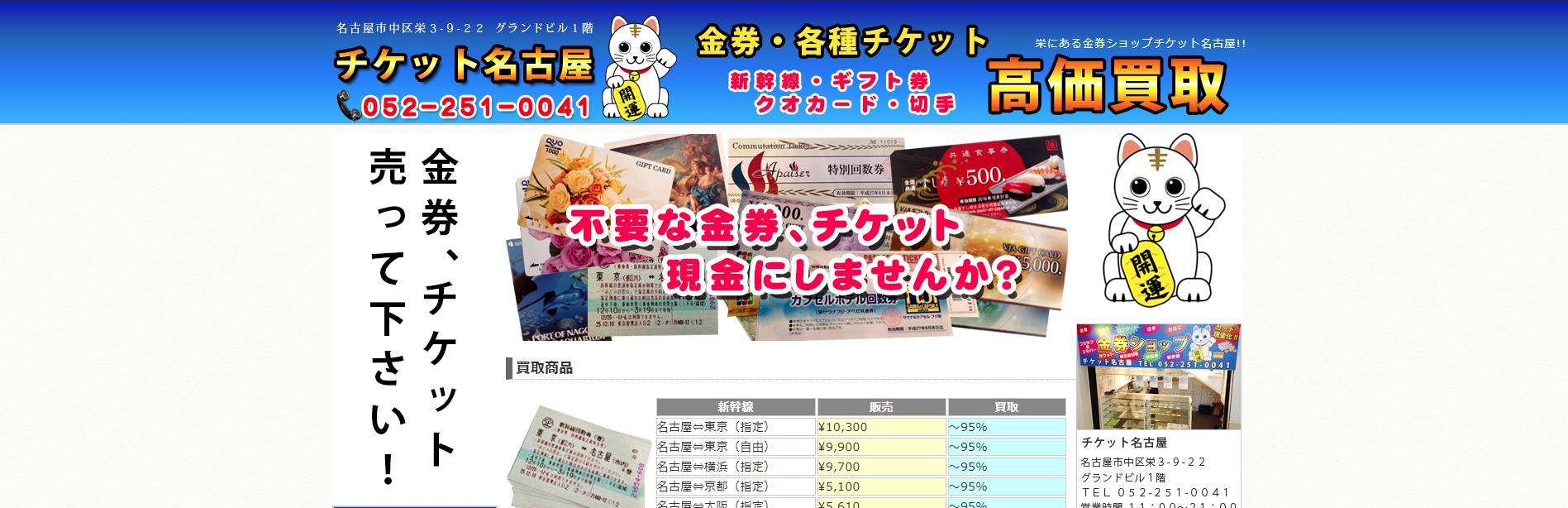 チケット名古屋
