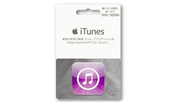 iTunes値段
