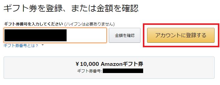 購入手続き-4