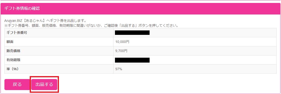 あるじゃん出品手順-3