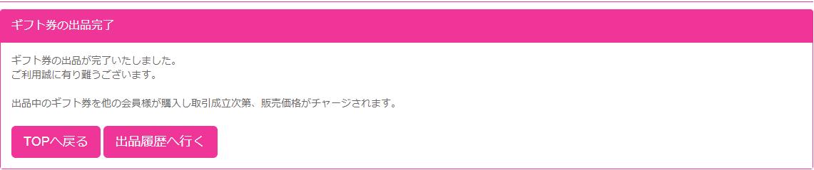 あるじゃん出品手順-4