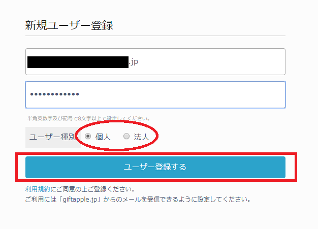 ギフル登録手順-2