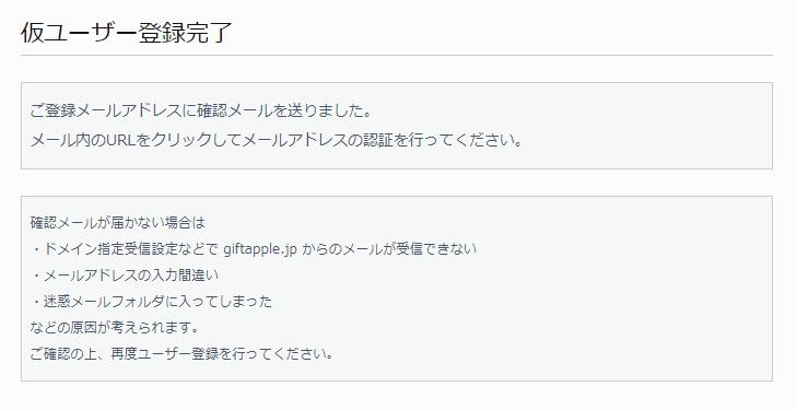 ギフル登録手順-3