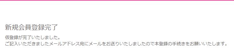 あるじゃん新規会員登録-4