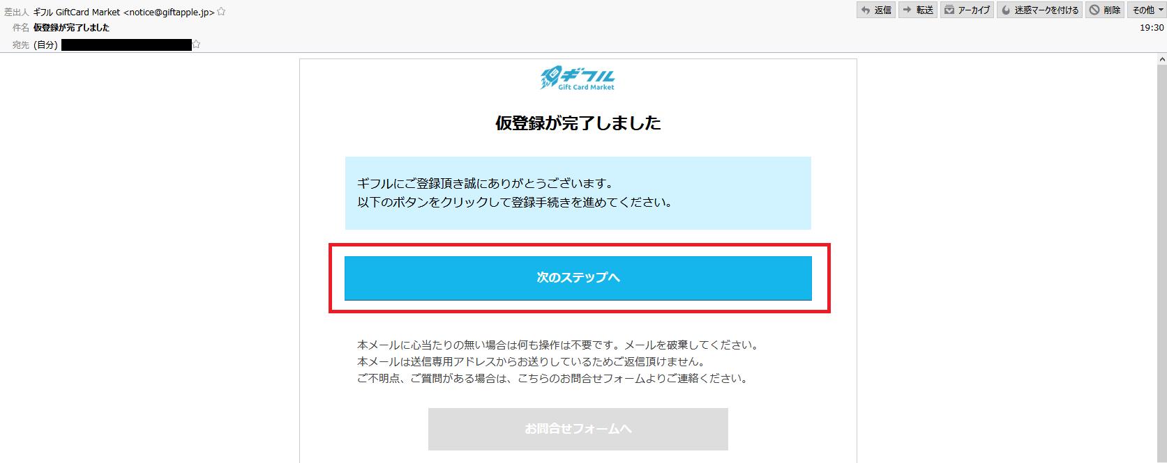 ギフル登録手順-4