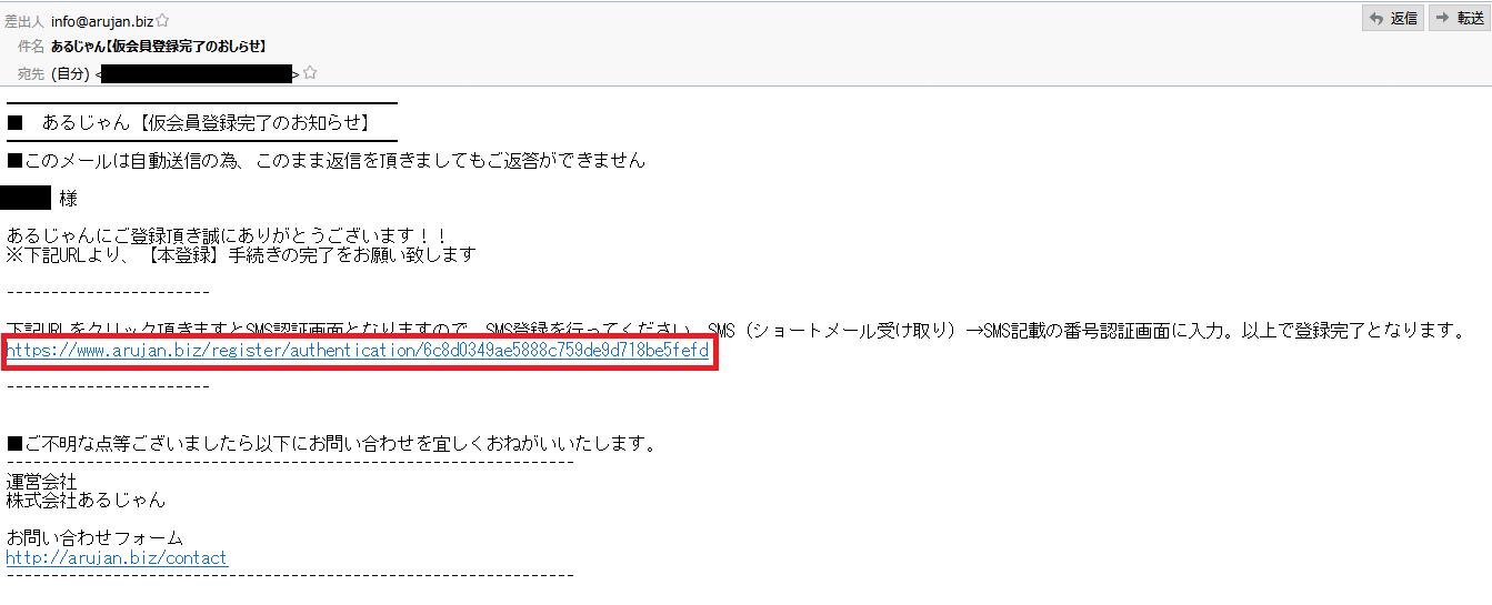あるじゃん新規会員登録-5