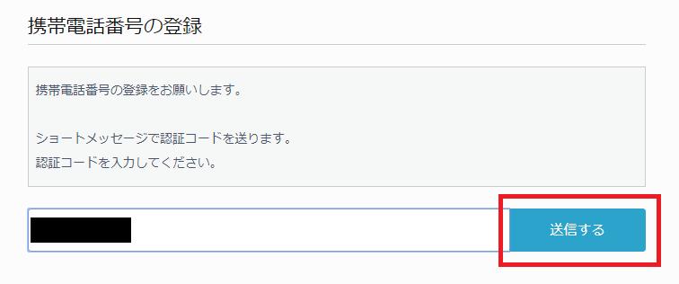 ギフル登録手順-5