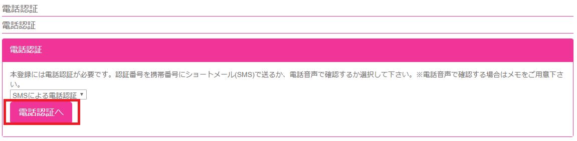 あるじゃん新規会員登録-6