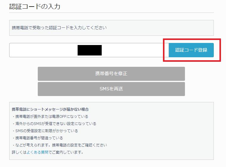 ギフル登録手順-6