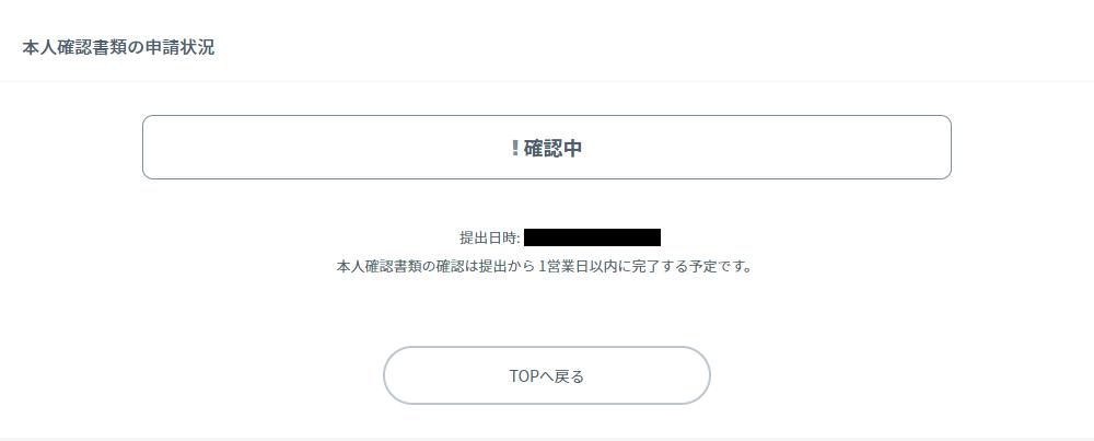 アマテン登録手順-12