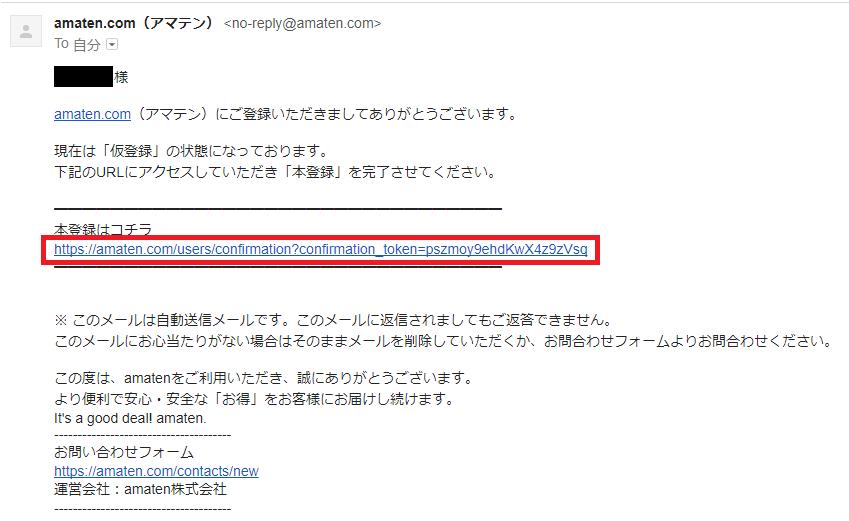 アマテン登録手順-5