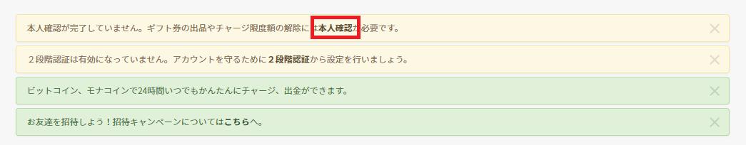 アマテン登録手順-9