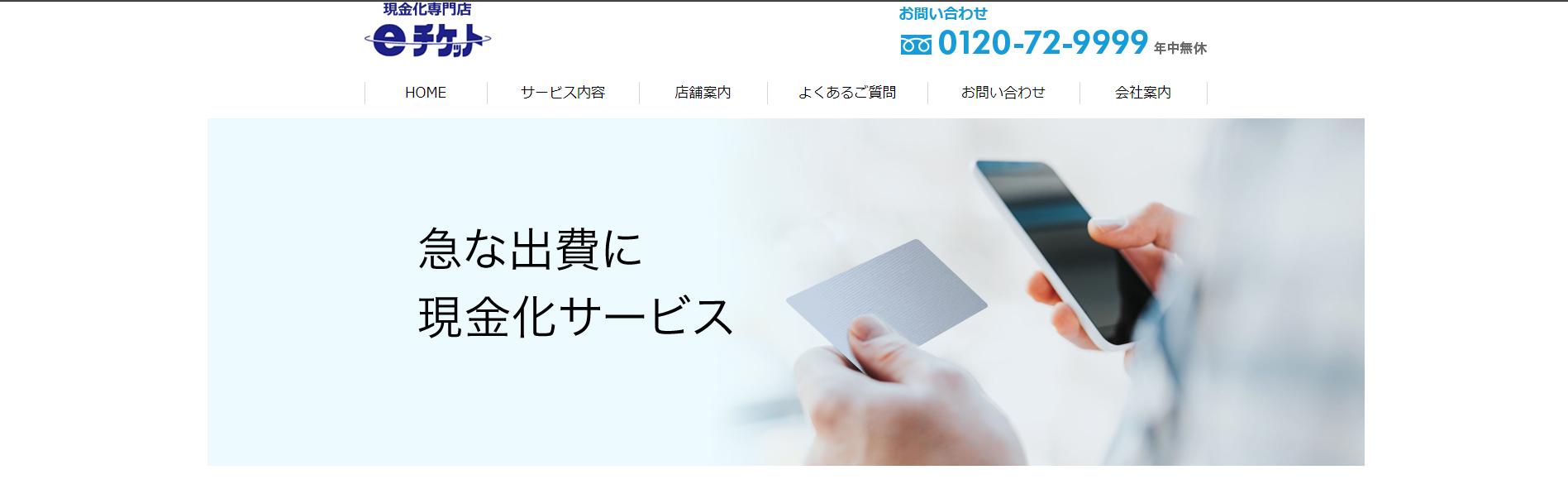 現金化専門店 eチケット(新宿店)