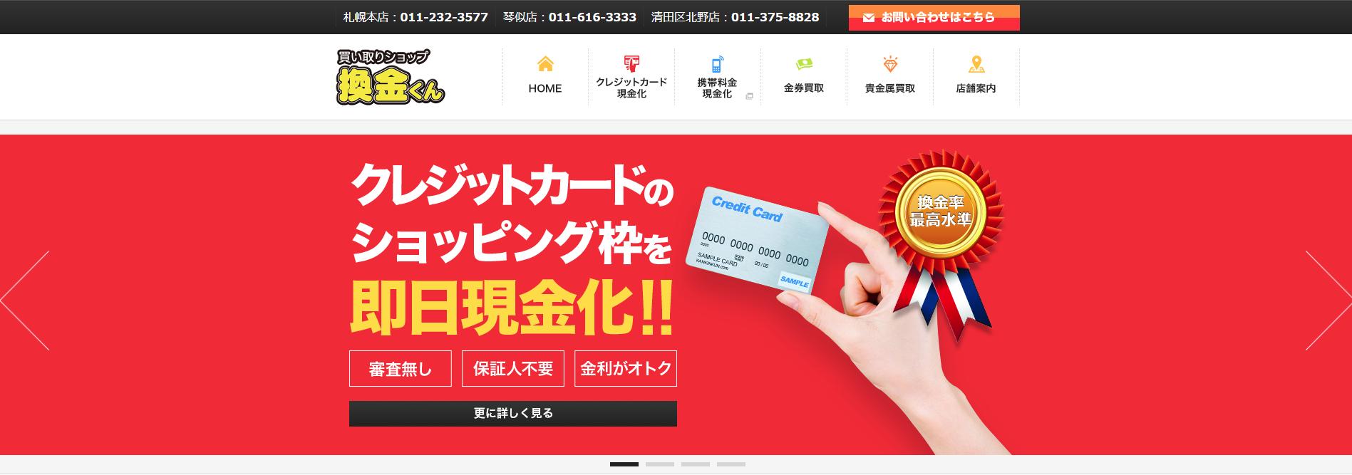 買取ショップ 換金くん(札幌本店)