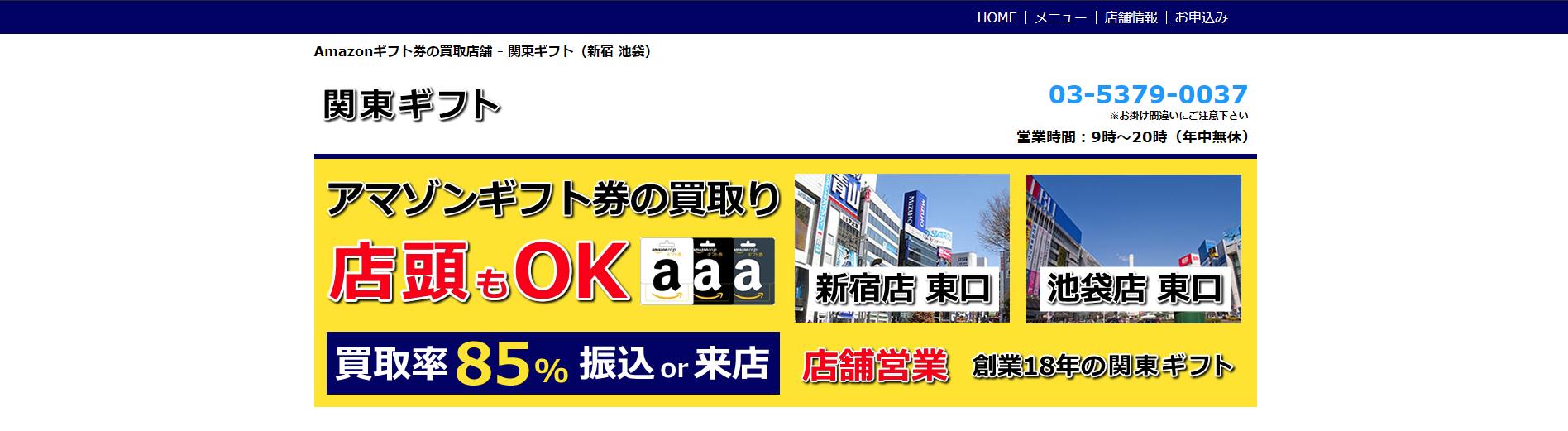 関東ギフト(新宿店)