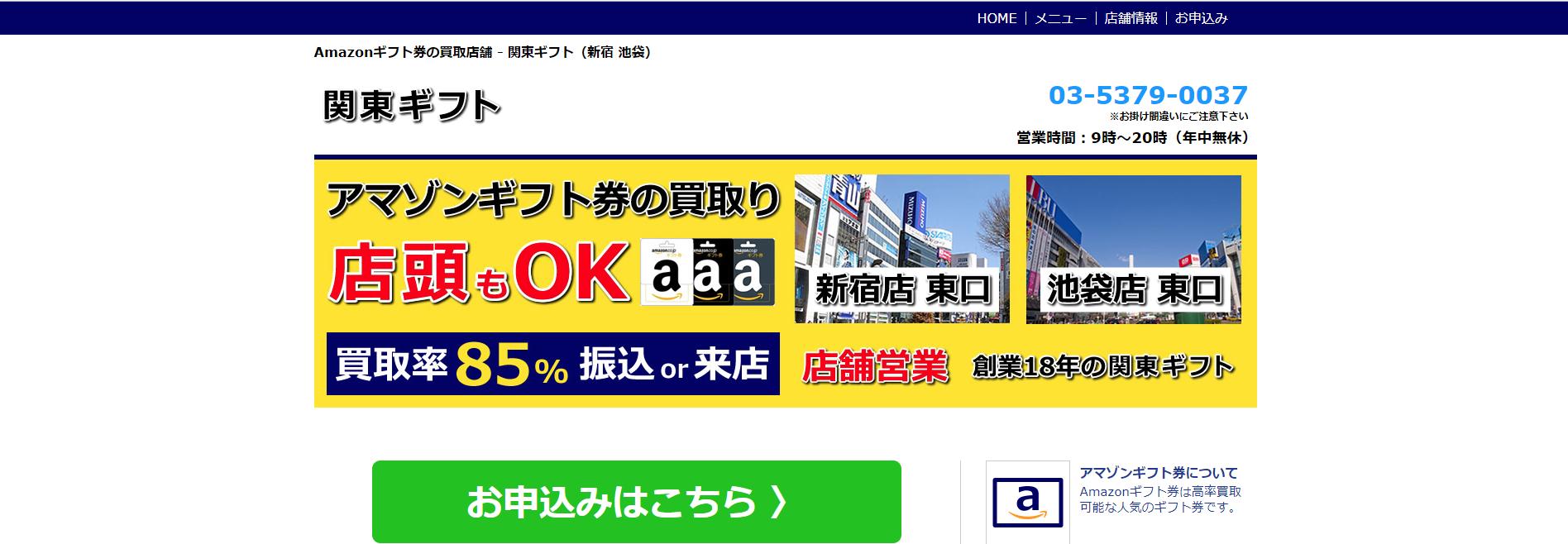 関東ギフト 池袋店