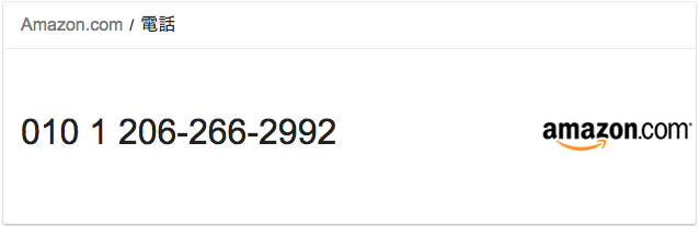 アマゾン問い合わせ