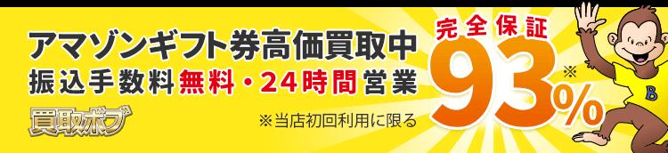 amazonギフト券買取 老舗の古物営業許可店 24H営業【買取ボブ】