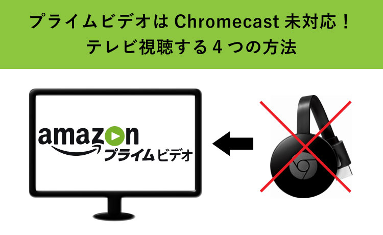 プライムビデオはChromecast未対応!テレビ視聴する4つの方法