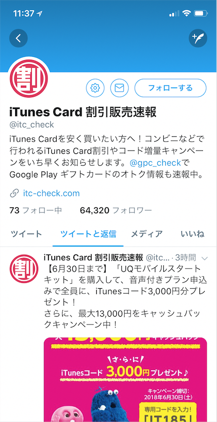 itunescard割引販売速報