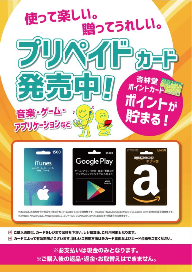 iTunesキャンペーン