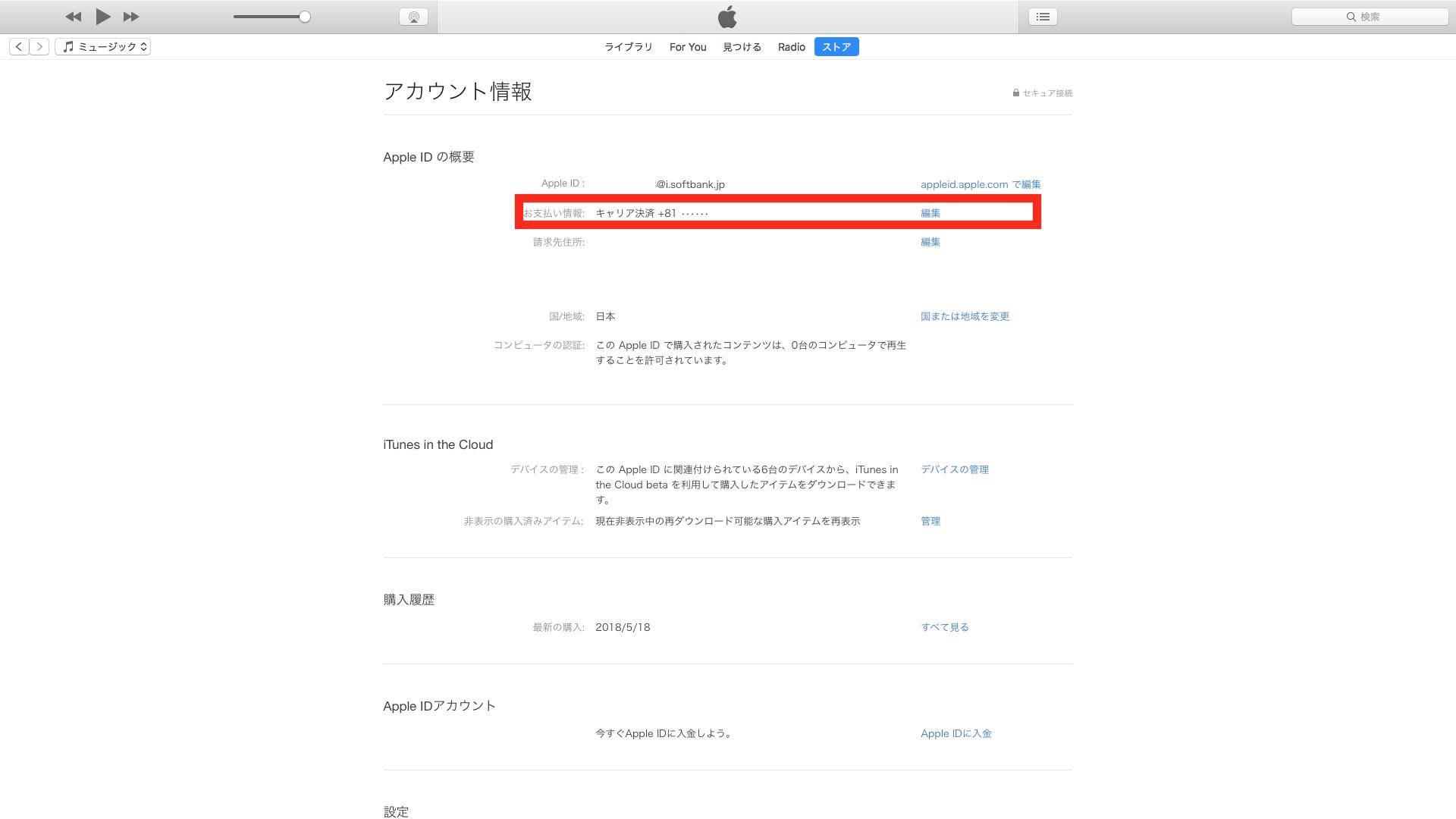 iTunes支払い方法