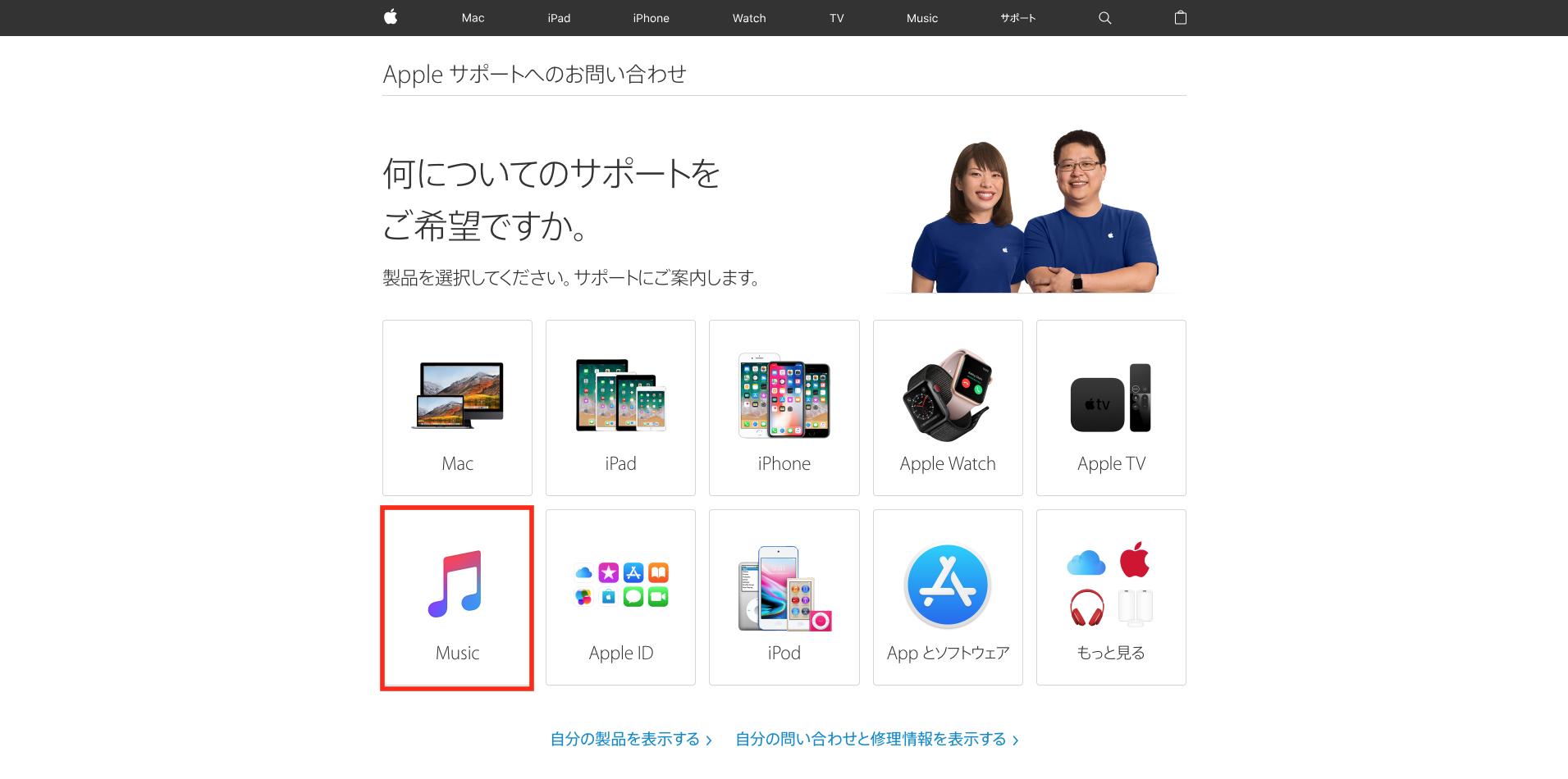 Apple問い合わせ