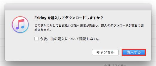 iTunes購入