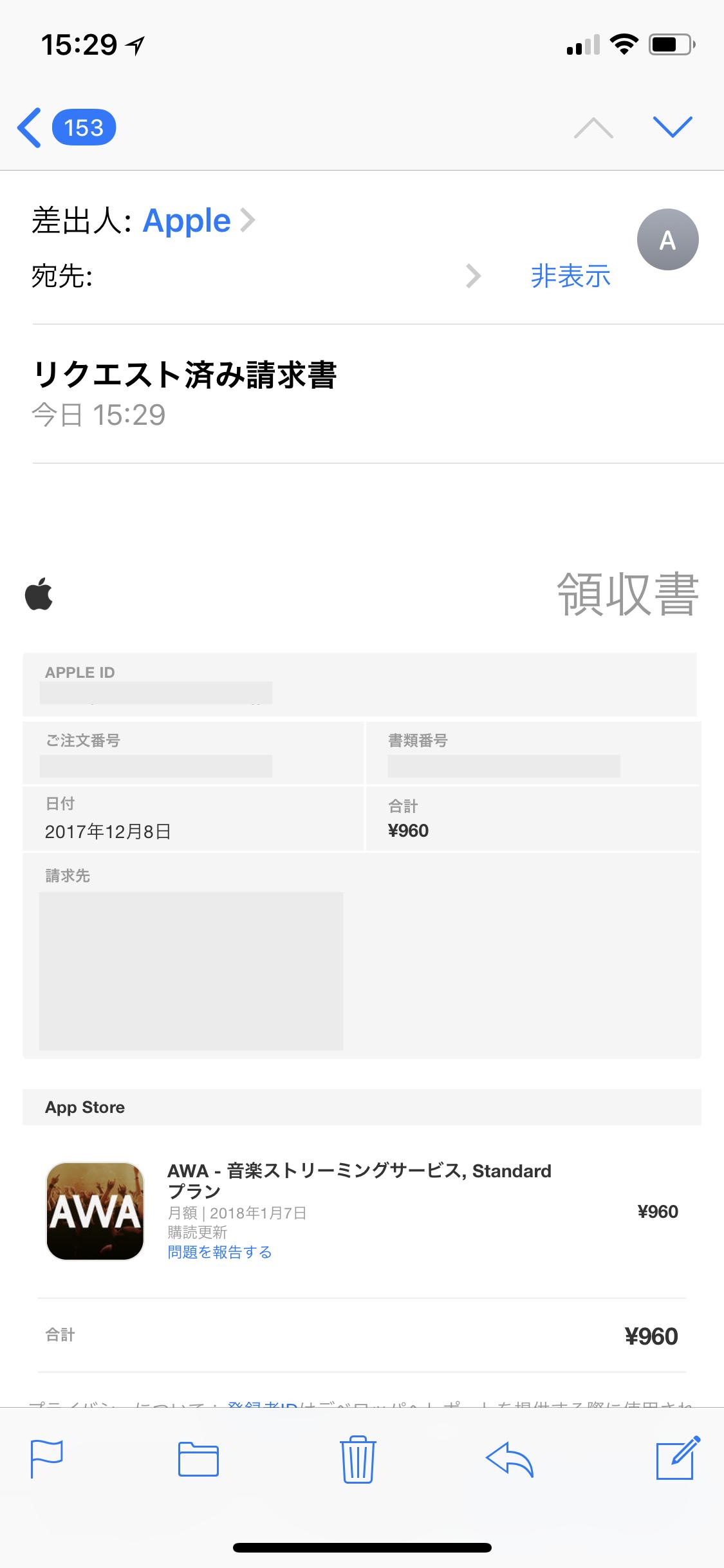 apple領収書