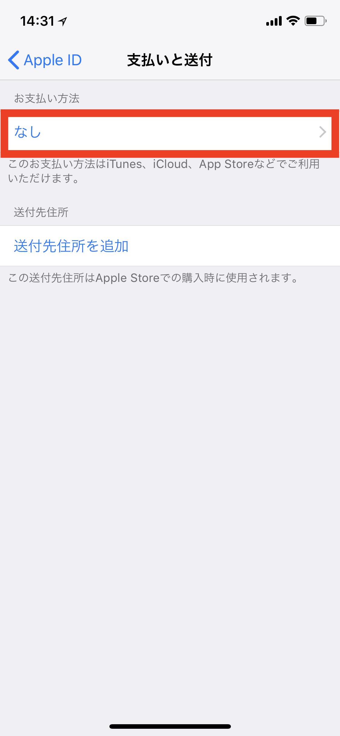 iPhone支払い方法