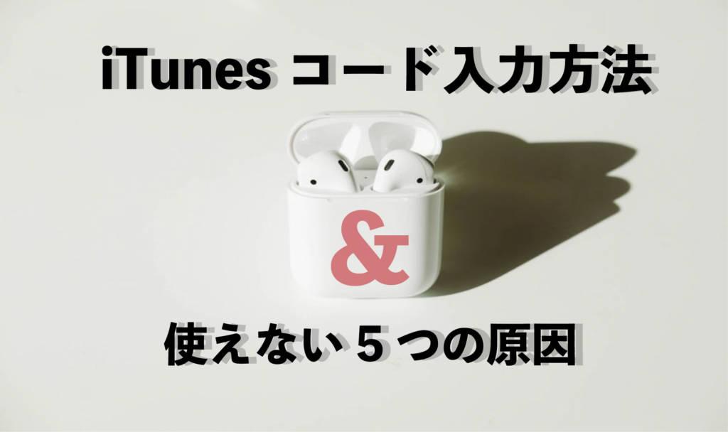iTunesコード入力