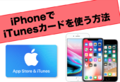 iphoneでitunesカード使う