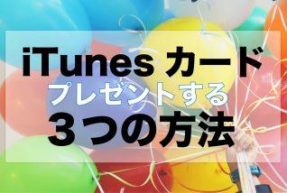 iTunesカードプレゼント
