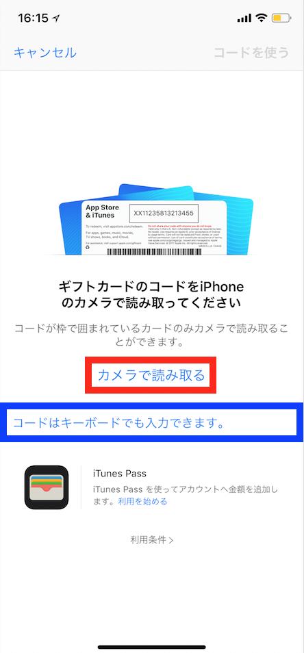 iTunesカード入力