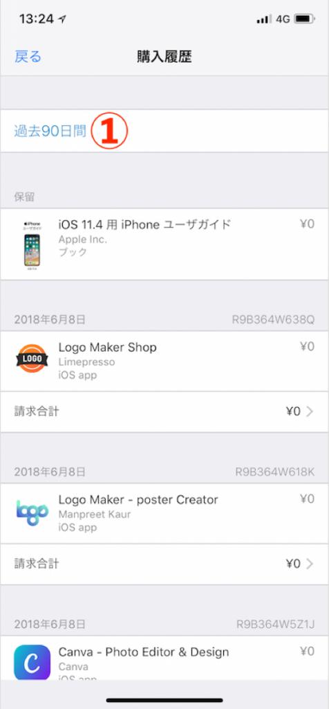 apple購入履歴