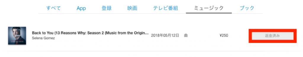 iTunes返品
