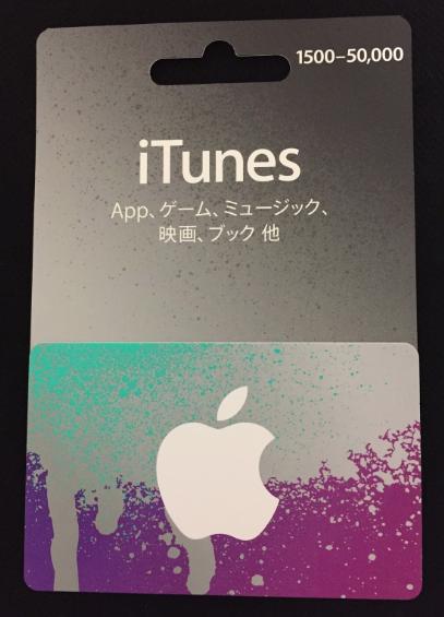 iTunesカードバリアブル