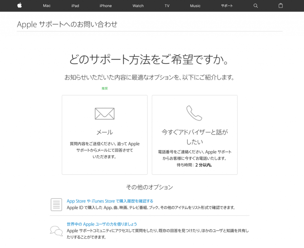 appleサポート問合せ方法