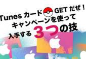 iTunesカードキャンペーン