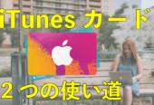 iTunesカード使い道