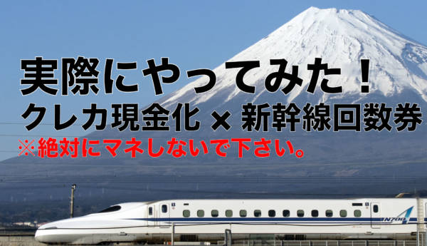 クレジットカード現金化新幹線