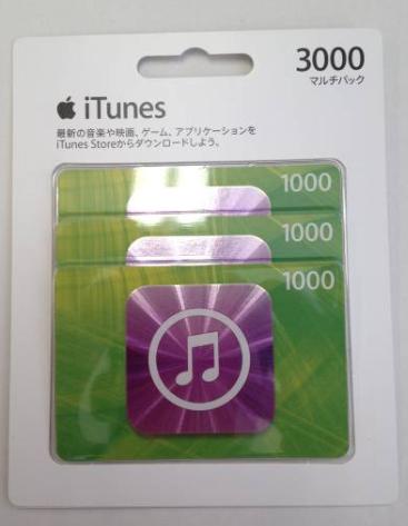 iTunesカードマルチパック
