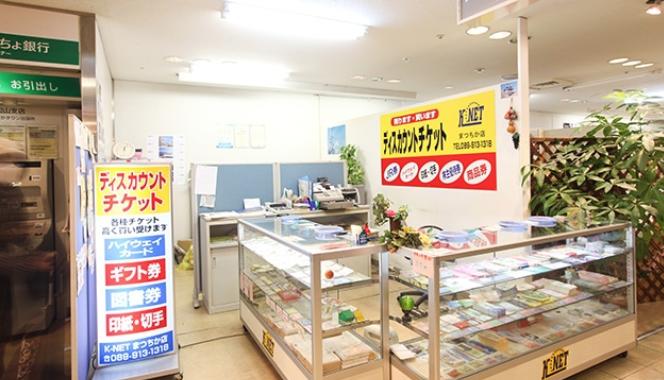 ディスカウントチケットK-NETまつちか店
