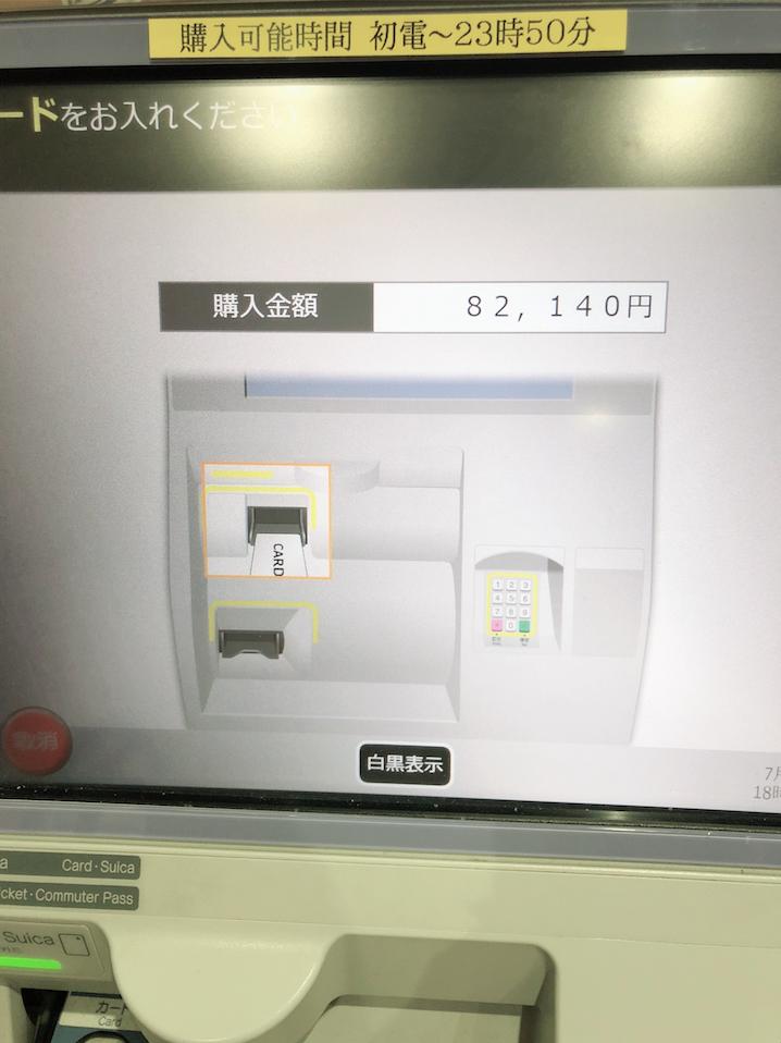 新幹線回数券購入